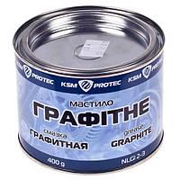 Смазка графитная КСМ-ПРОТЕК 0,4 кг