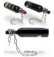 """Оригинальный подарок - подставка для бутылки """"Цепь"""""""