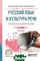 Титов О.А. Русский язык и культура речи. Практикум по орфографии. Учебное пособие для СПО