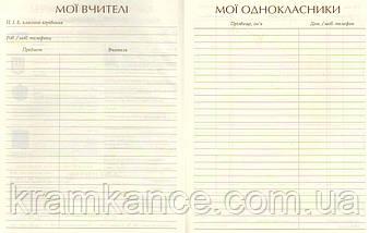 Дневник интегральный А5 YES , фото 3