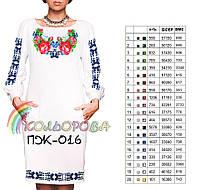 Заготовка для вишивки сукні жіночої габардин кольоровий d1d0792c78214