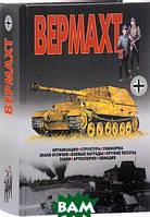 Шунков В.Н. Вермахт (изд. 2016 г. )
