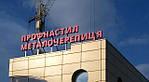 """Открытие нового офиса ООО """"КЗКМ"""" в г. Киев"""