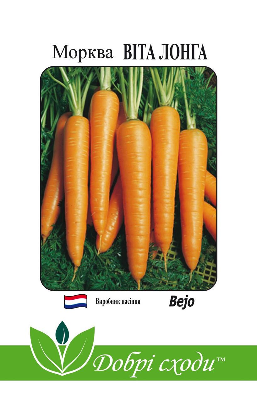 ТМ ДОБРІ СХОДИ Морковь Вита Лонга 1г
