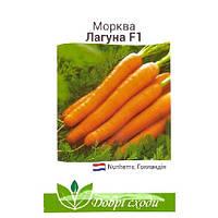 ТМ ДОБРІ СХОДИ Морковь Лагуна F1 5000шт