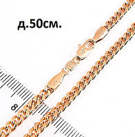 Цепочка xuping 3.5мм 50см панцирное плетение ц663