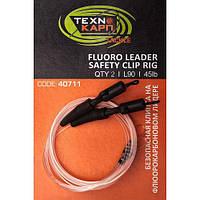 """Набор безопасная клипса на фл. лидере 90см 45Lb """"Fluoro leader safety clip rig"""""""