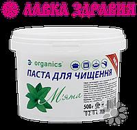 Паста для чистки, 500 мл, Органик