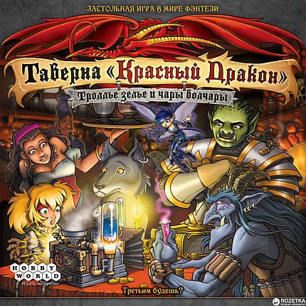 Настольная игра Таверна «Красный дракон»: Троллье зелье и чары волчары (The Red Dragon Inn 3), фото 2