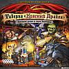 Настольная игра Таверна «Красный дракон»: Троллье зелье и чары волчары (The Red Dragon Inn 3)