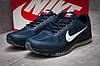 Кроссовки мужские Nike Zoom Streak, темно-синие (13462) размеры в наличии ► [  41 43 44  ]