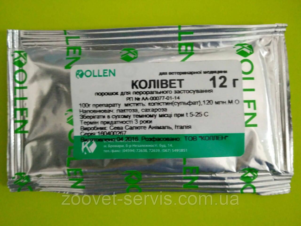 Коливет (колистина сульфат)антибиотик для цыплят, бройлеров, индюшат и поросят12 г