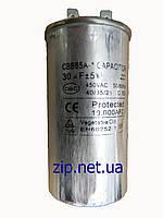 Конденсатор 30 мкФ 450 v