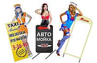 Штендер фигурный, мимоход, спотыкач, выносная реклама, стопер, раскладушка, ростовые фигуры, меловой.
