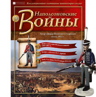 Наполеоновские войны №170 Eaglemoss (1:32). Унтер-офицер