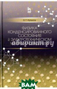 Кульков Виктор Геннадьевич Физика конденсированного состояния в электротехническом материаловедении. Учебное пособие