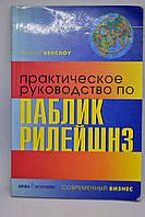 """Книга """"Практическое руководство по паблик рилейшнз"""""""