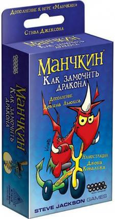 Настільна гра Манчкін: Як замочити дракона, фото 2
