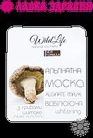 Маска альгинатная отбеливающая с грибом шиитаке, 25 г, WildLife