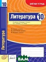 Полулях Н.С. Литература. 10 класс. Зачетная тетрадь