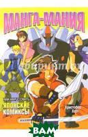 Харт Кристофер Как нарисовать японские комиксы. Манга-мания