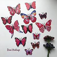 """Бабочки """"Малиновые"""" 3D бабочки, 12 шт в наборе."""