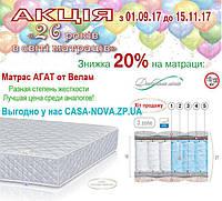 "Матрас ""АГАТ"" от Велам"