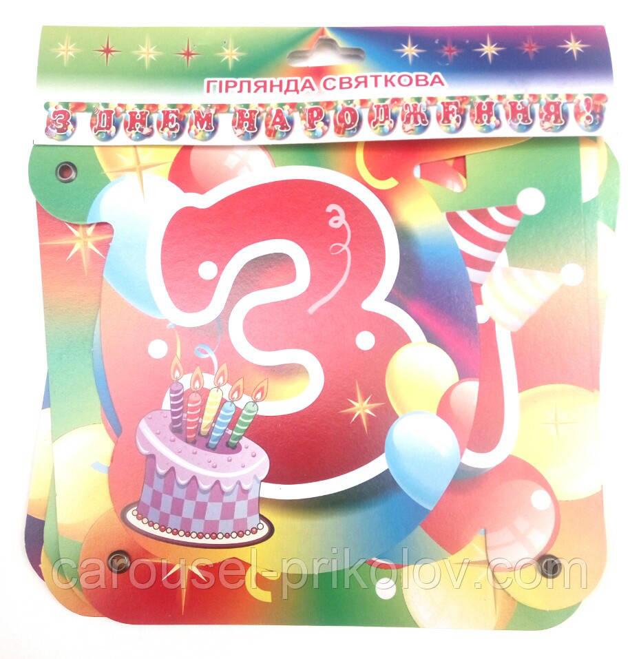 """Святкова гірлянда """"З днем народження"""" тортик 260 див."""