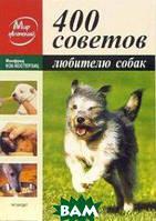 Кох-Костерзиц Манфред 400 советов любителю собак