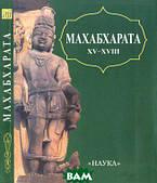 коллектив авторов Махабхарата. XV-XVIII