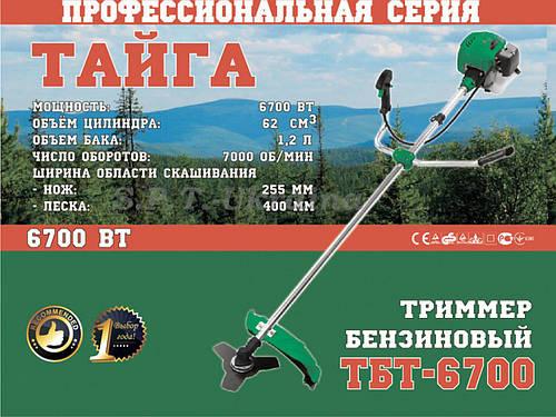 Бензотриммер (мотокоса) Тайга 6700 (п/п, 1 диск, 1 бабина)