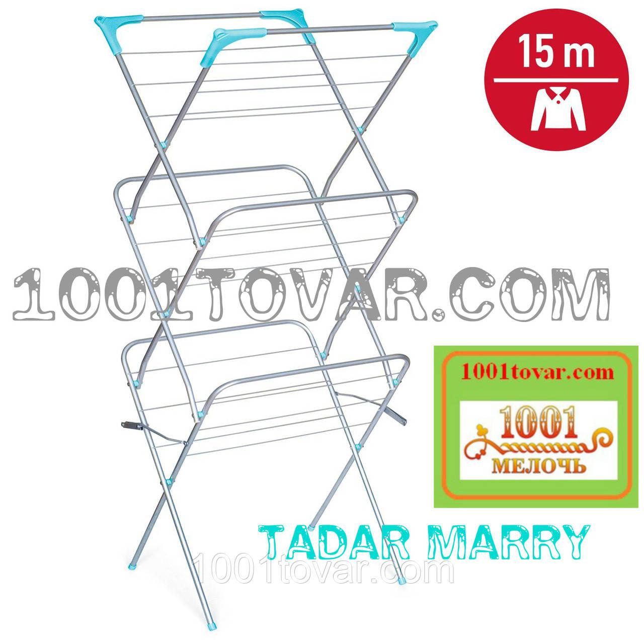 "Смарт сушилка для белья напольная 3-х уровневая Tadar ""Marry"". Сушарка складна Тадар Мари"