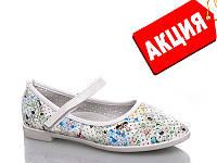 Модные туфельки для девочки р (27-32)