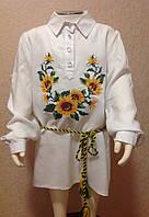 Блуза школьная удлиненная белая для девочки с поясом и вышивкой Подсолнухи 128
