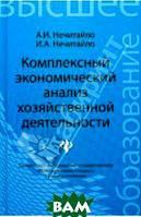 Нечитайло Алексей Игоревич, Нечитайло Игорь Алексеевич Комплексный экономический анализ хозяйственной деятельности