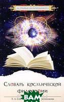 Л. А. Секлитова, Л. Л. Стрельникова Словарь космической философии