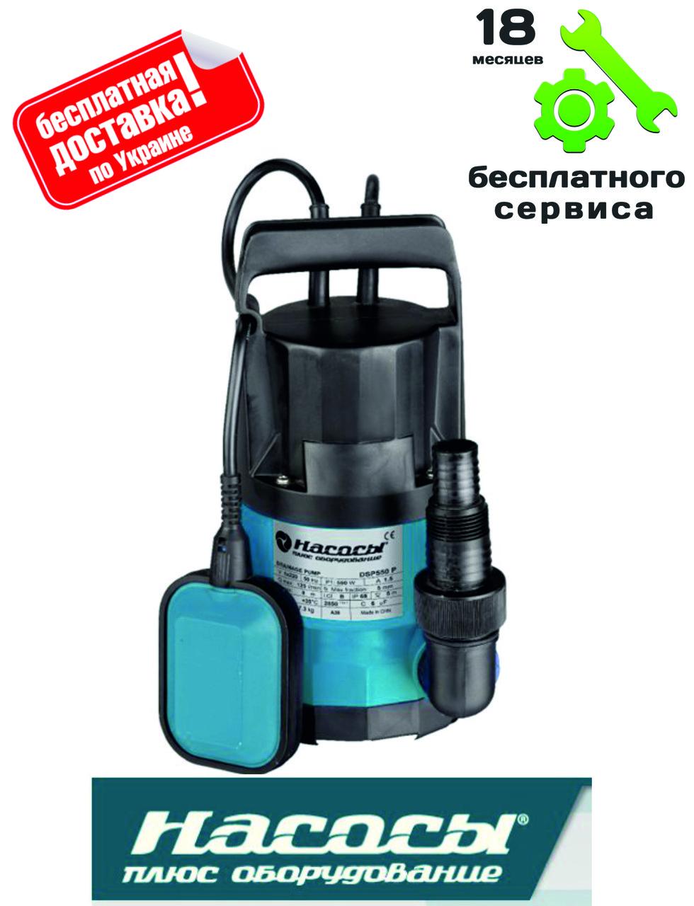 Дренажный насос «Насосы+» DSP-550P