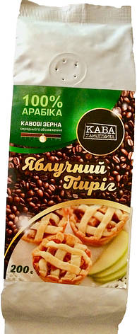 Кофе в зернах Кава Характерна Яблочный пирог 100% арабика,  200 гр, фото 2