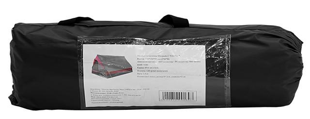 Палатка туристическая Time Eco Minipack 2 двухместная купить киев
