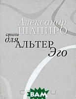 Александр Шапиро Стихи для альтер Эго