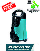 """Дренажный насос """"Насосы+"""" DSP-550 PA"""