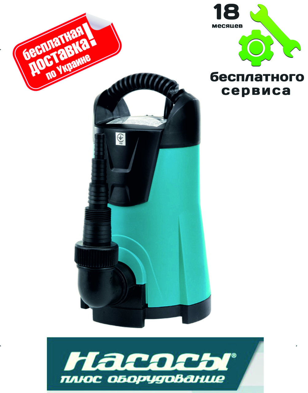 """Дренажный насос """"Насосы+"""" DSP-750 PA"""