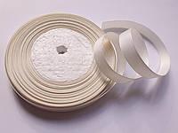 Тасьма репсова стрічка репсова Стрічка 13мм ( 22 метри в рулоні) кремова (айворі)