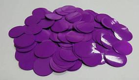 Конфетти кружки - ФИОЛЕТОВЫЕ. Упаковка 100 грамм
