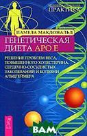 Памела Макдональд Генетическая диета Apo E. Решение проблем веса, повышенного холестерина, сердечно-сосудистых заболеваний и болезни Альцгеймера