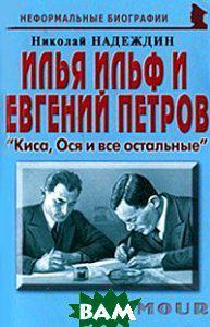 Надеждин Николай Яковлевич Илья Ильф и Евгений Петров.  Киса, Ося и все остальные