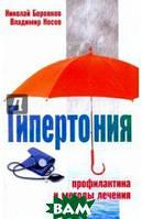 Боровков Николай Николаевич, Носов Владимир Павлович Гипертония. Профилактика и методы лечения