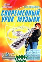 Т. А. Затямина Современный урок музыки