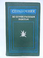 Друкованый М.Ф. и др. Справочник по буровзрывным работам (б/у).
