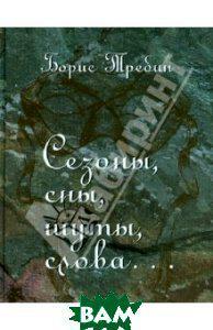 Требин Борис Михайлович Сезоны, сны, шуты, слова  Сборник стихотворений